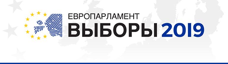 Выборы в Европарламент 2019