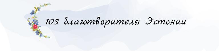 103 благотворителей Эстонии