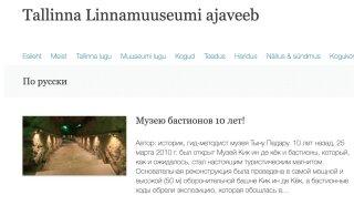 """Проект """"Изолента"""": Городской музей Таллинна приглашает"""