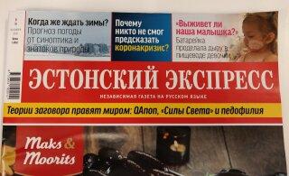 """Читайте свежий номер газеты """"Эстонский Экспресс""""!"""