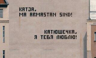 ФОТО | Теперь кирпичом! Строительный магазин вдохновился любовным плакатом Репинского
