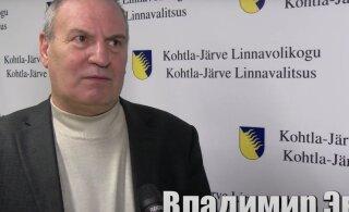 ERJK uurib, kas Kohtla-Järve linnavalitsus kasutas avalikku raha Keskerakonna reklaamiseks
