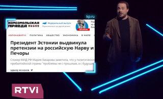 """""""Комсомольская Правда"""" написала, что Эстония покусилась на """"Российскую Нарву"""". Журналист Илья Бер разоблачил фейк"""
