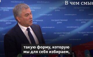 ВИДЕО | Спикера Госдумы спросили о смысле народного голосования по поправкам в Конституцию. Он так и не смог ответить