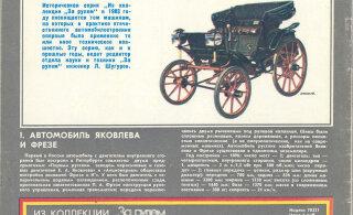 """Скончался художник Захаров. Он стал известен благодаря иллюстрациям в журнале """"За рулем"""""""