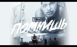 Тимати посвятил клип погибшему в автокатастрофе Ратмиру Шишкову