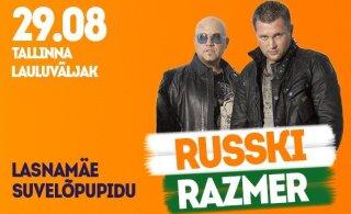 """29 августа в Ласнамяэ можно будет бесплатно послушать группу """"Русский Размер"""""""