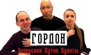ВИДЕО | Журналист Дмитрий Гордон: Путин не зайчик и не ослик. Он из хищников