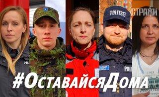 ВИДЕО | Медики, полицейские, спасатели и военные обратились к жителям Эстонии #ОставайтесьДом