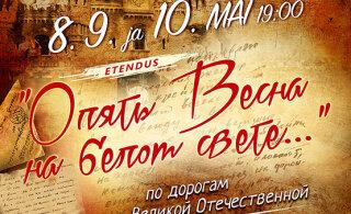 """Театр танца """"Рада"""" представляет спектакль """"Опять весна на белом свете"""""""