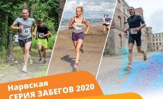 Стартует Нарвская серия забегов 2020