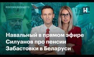 """""""Санкции не связаны со мной"""". Навальный впервые после отравления вышел в прямой эфир Навальный LIVE"""