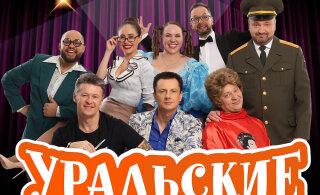 """Ура! В Таллинне состоится новогоднее театральное представление """"Уральских Пельменей"""""""