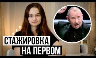 """""""Жалобы и угрозы"""": студентка рассказала о стажировке на Первом канале"""