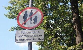 В Москве на Патриарших прудах задержали... Иисуса