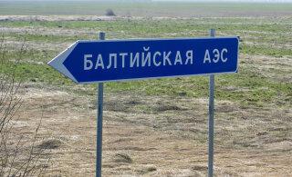 """""""Росэнергоатом"""" решил законсервировать объекты Балтийской атомной электростанции"""