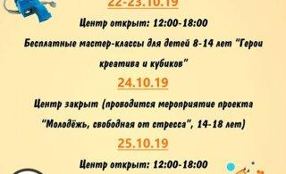 Молодежный центр Ласнамяэ приглашает детей весело и с пользой провести каникулы
