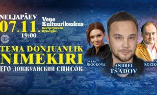 """7 ноября Андрей Чадов приедет в Эстонию с лирической комедией """"Его донжуанский список"""""""