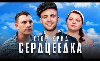 """Егор Крид снялся в новом клипе """"Сердцеедка"""" без штанов"""