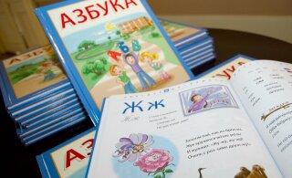 Языковая реформа в школах Латвии: родители просят не осложнять детям жизнь и не допускать дискриминации