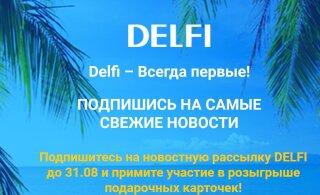 Подпишитесь на новостную рассылку RusDelfi и выиграйте приз!