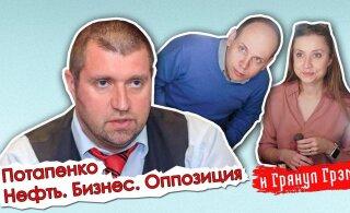 Предприниматель Дмитрий Потапенко: Кремль — клубок целующихся змей