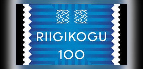 В Рийгикогу представят почтовую марку, посвященную столетию парламента