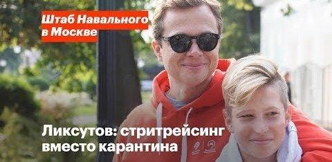 Штаб Навального: несовершеннолетний сын Ликсутова после возвращения из Куршавеля вместо самоизоляции устроил стритрейсинг и попал в ДТП