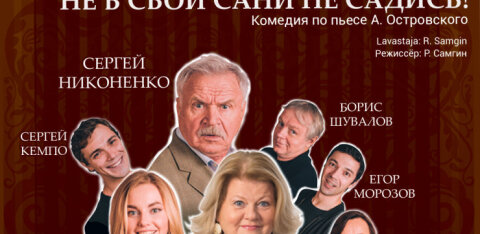 """Искрометная комедия по пьесе А. Островского """"Не в свои сани не садись!"""""""