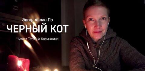 """Проект """"Изолента"""": актриса Русского театра Татьяна Космынина читает По"""