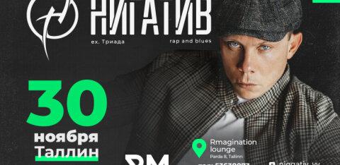 30 ноября в Таллинн приезжает Нигатив