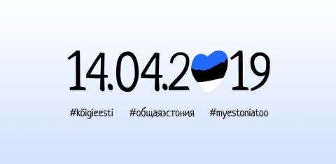 """""""Сердца объединятся для песен"""": """"Общая Эстония"""" наконец приоткрыла завесу тайны над мероприятием 14 апреля"""