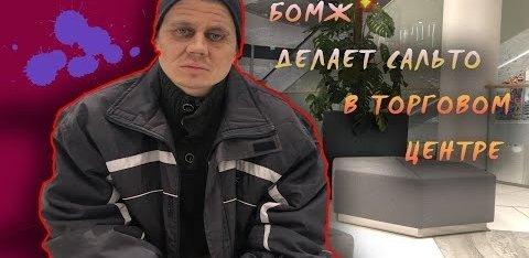 Ого! Бомж разносит таллиннский торговый центр. Реакция людей бесценна!
