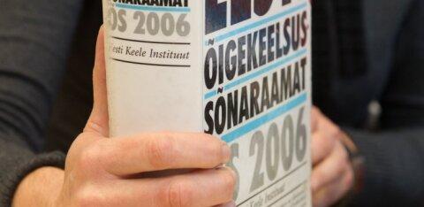 Работники сферы социальной работы могут пройти практику эстонского языка в командировках