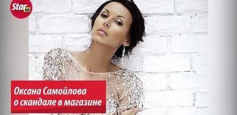 На Оксану Самойлову подали в суд. Как жена Джигана обманывает сотрудников своего магазина
