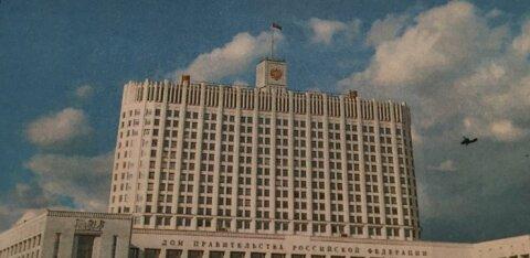 ФОТО читателя Delfi: В российском учебнике флаг на Думе РФ — эстонский?