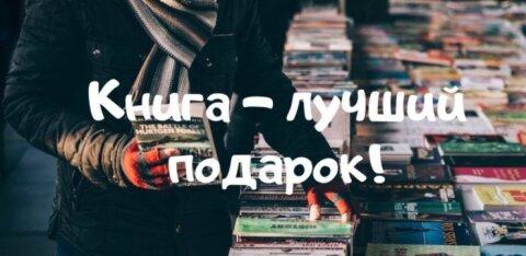 Благотворительная кампания в Мустамяэ: приходите и выбирайте книгу по душе!