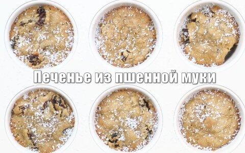 Смотрите, как испечь очень вкусное печенье из пшенной муки с изюмом