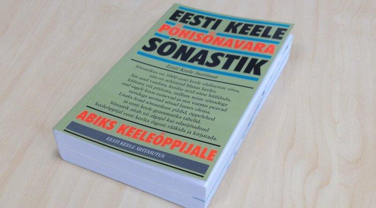 Самостоятельное изучение эстонского языка