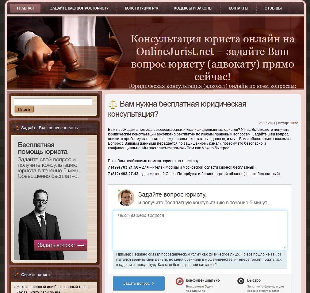 Адвокат бесплатная консультация онлайн теперь